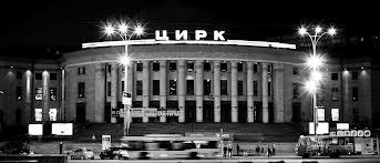 киевский цирк в Киеве